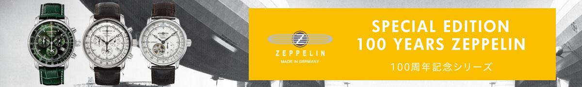 /contents/zep/100year/zep_100y_bn.jpg