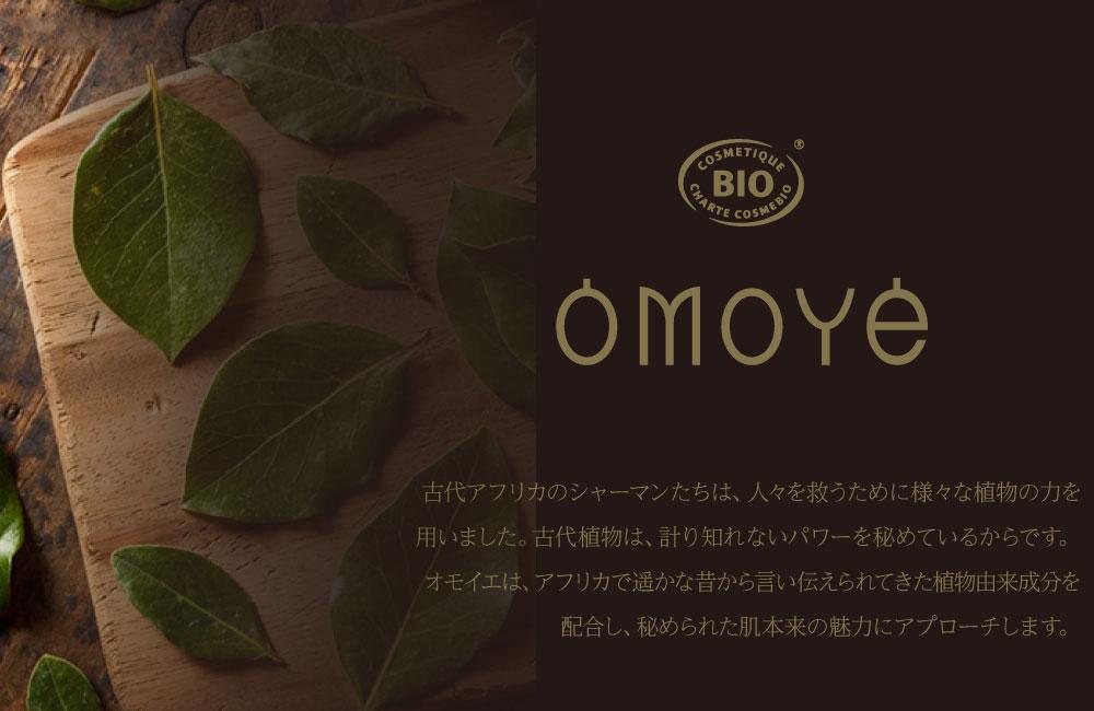 omo_slide_02.jpg